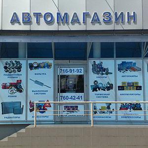 Автомагазины Иванищ