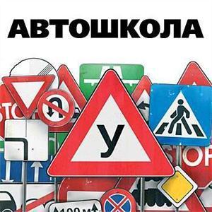 Автошколы Иванищ
