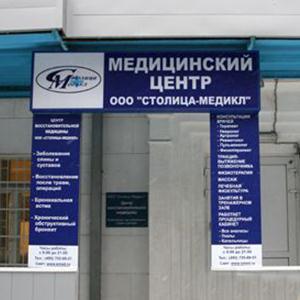 Медицинские центры Иванищ