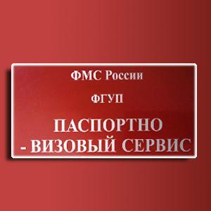 Паспортно-визовые службы Иванищ