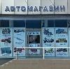 Автомагазины в Иванищах