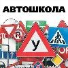 Автошколы в Иванищах