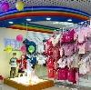 Детские магазины в Иванищах