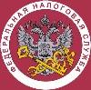 Налоговые инспекции, службы в Иванищах