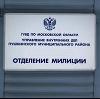 Отделения полиции в Иванищах