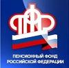 Пенсионные фонды в Иванищах