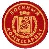 Военкоматы, комиссариаты в Иванищах