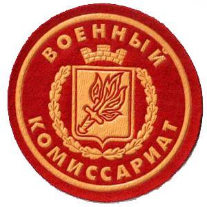 Военкоматы, комиссариаты Иванищ